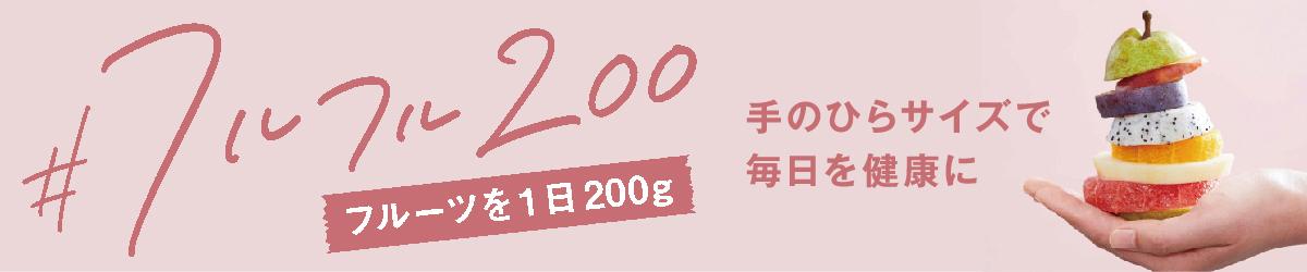#フルフル200