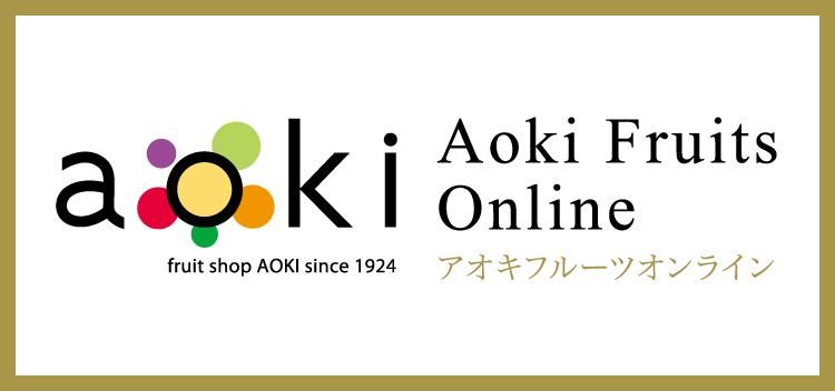 アオキフルーツオンライン